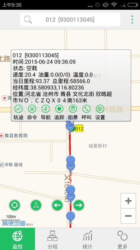 手机查车app(2)