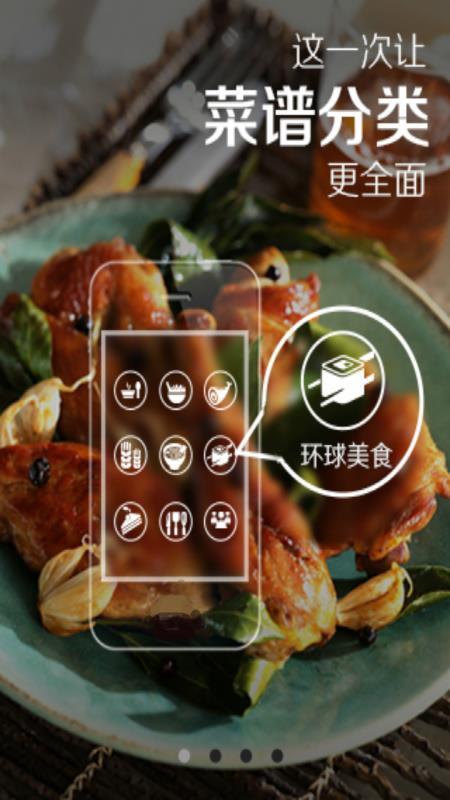 窍门菜谱2.4.2食谱版精灵手机蒸箱家庭图片