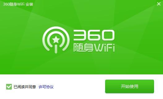 360随身wifi驱动程序 5.3.0.4095 最新版