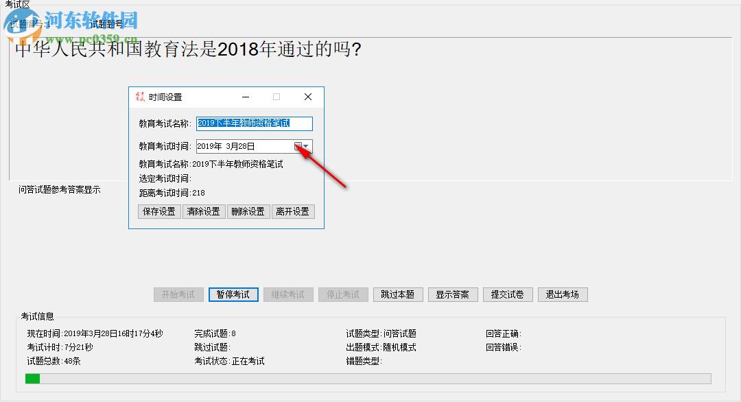 教育考试复习助理 1.0.0.2 免费版