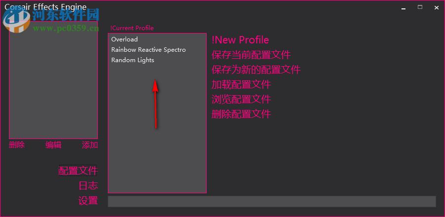 Corsair Effects Engine(海盗船键盘灯光设置软件) 0.3.39 免费版