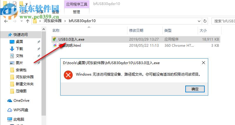 冰封USB3.0驱动注入工具 1.0 免费版