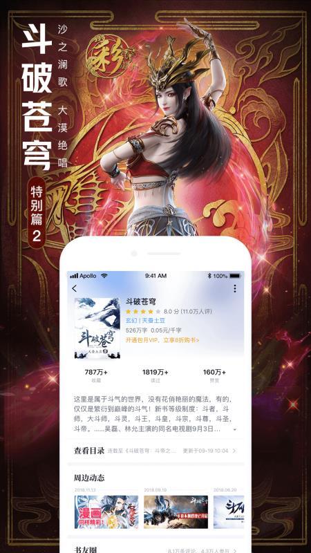 QQ阅读(2)