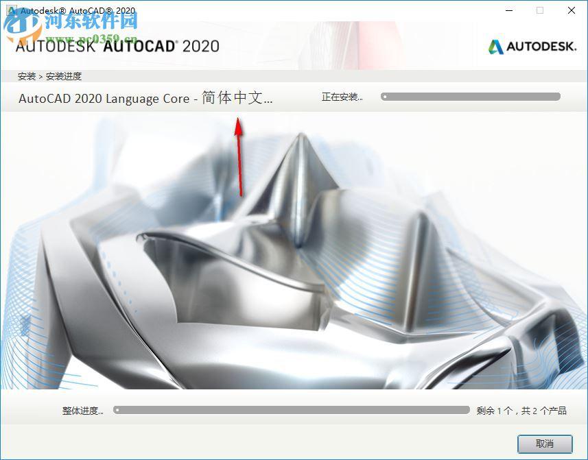 autocad2020 64位下载 附安装教程