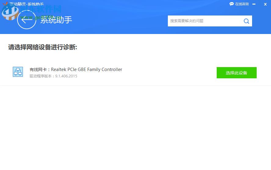 驱动精灵网卡版 9.61.3707.3053 官方版