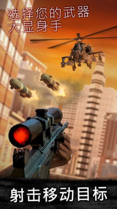 狙击行动代号猎鹰(5)
