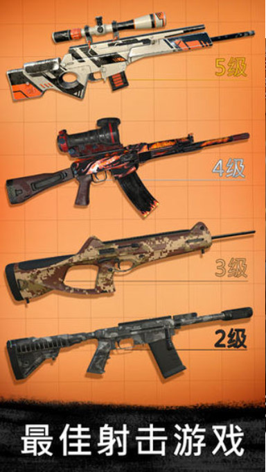狙击行动代号猎鹰(4)