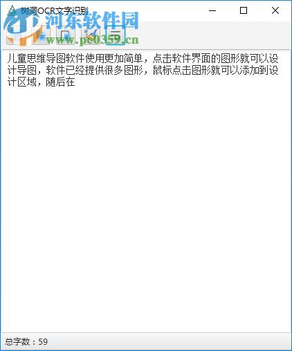 树洞OCR文字识别 1.2.0 完整版