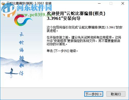 云蛇比赛编排软件(棋类专用版) 3.3961 免费版