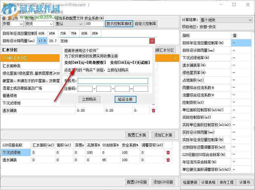 佑鸣海绵城市辅助计算软件 2.19 官方版