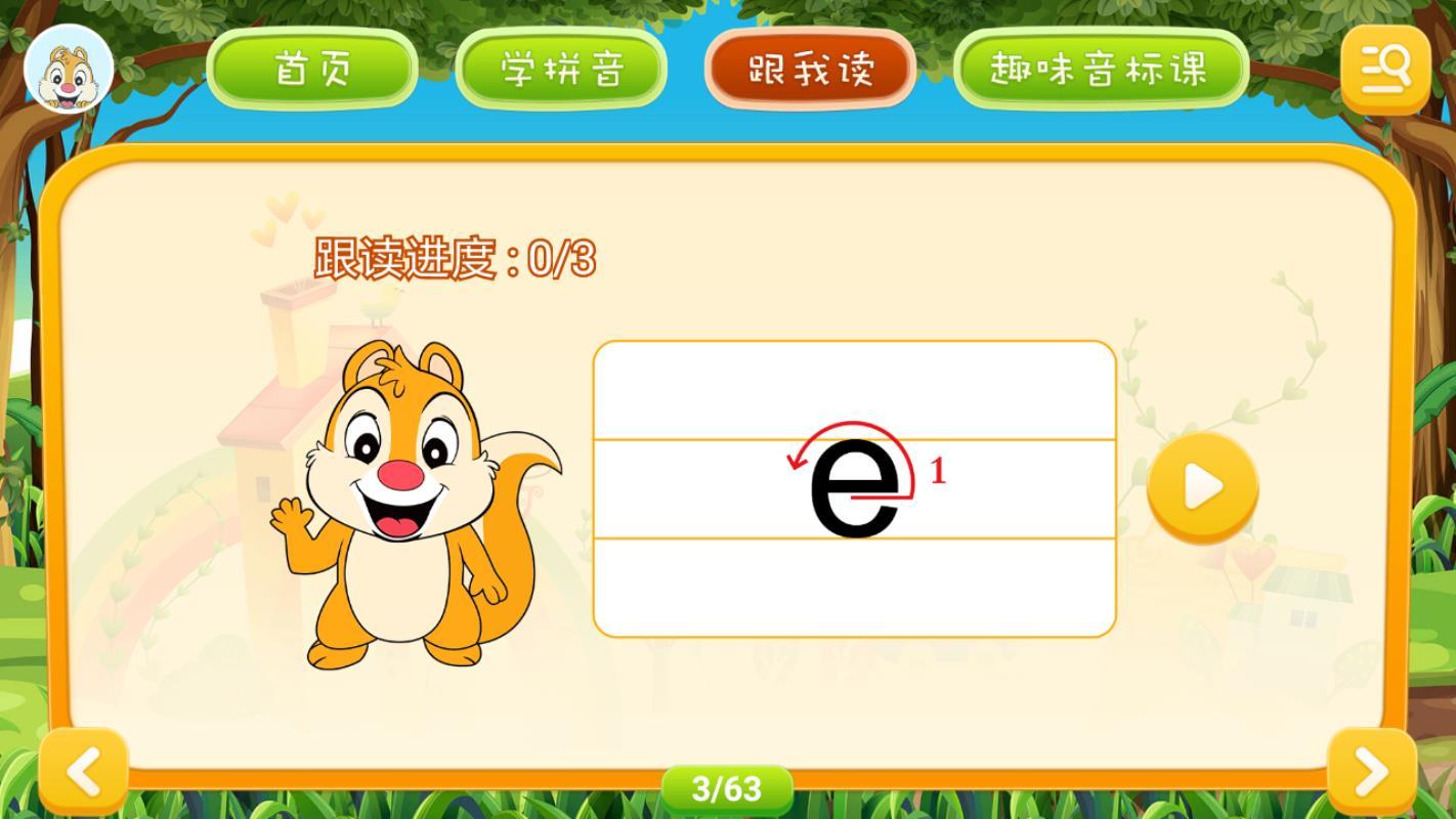 小学拼音学习(2)