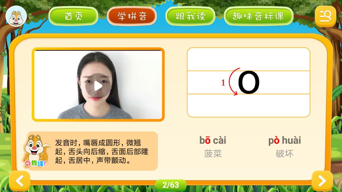 小学拼音学习(5)