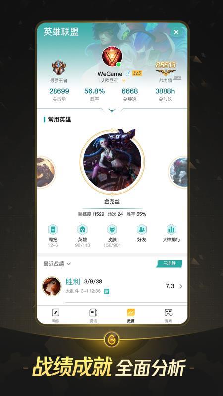掌上WeGame(5)
