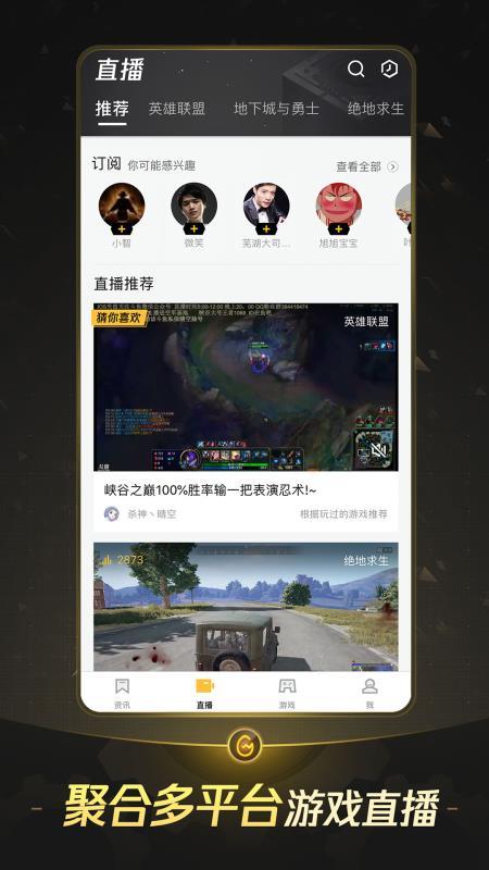 掌上WeGame(4)