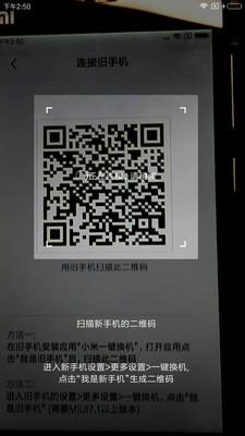 小米一键换机(1)