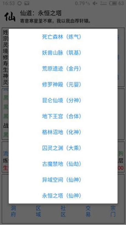 仙道永恒之塔(1)