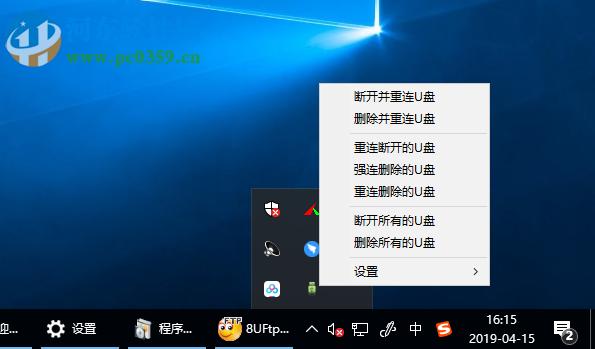 USB Drives RemCon(U盘一键删除&重连工具) 1.0.0.8 官方版