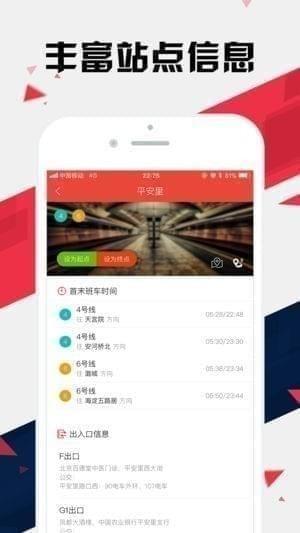 北京地铁通(2)
