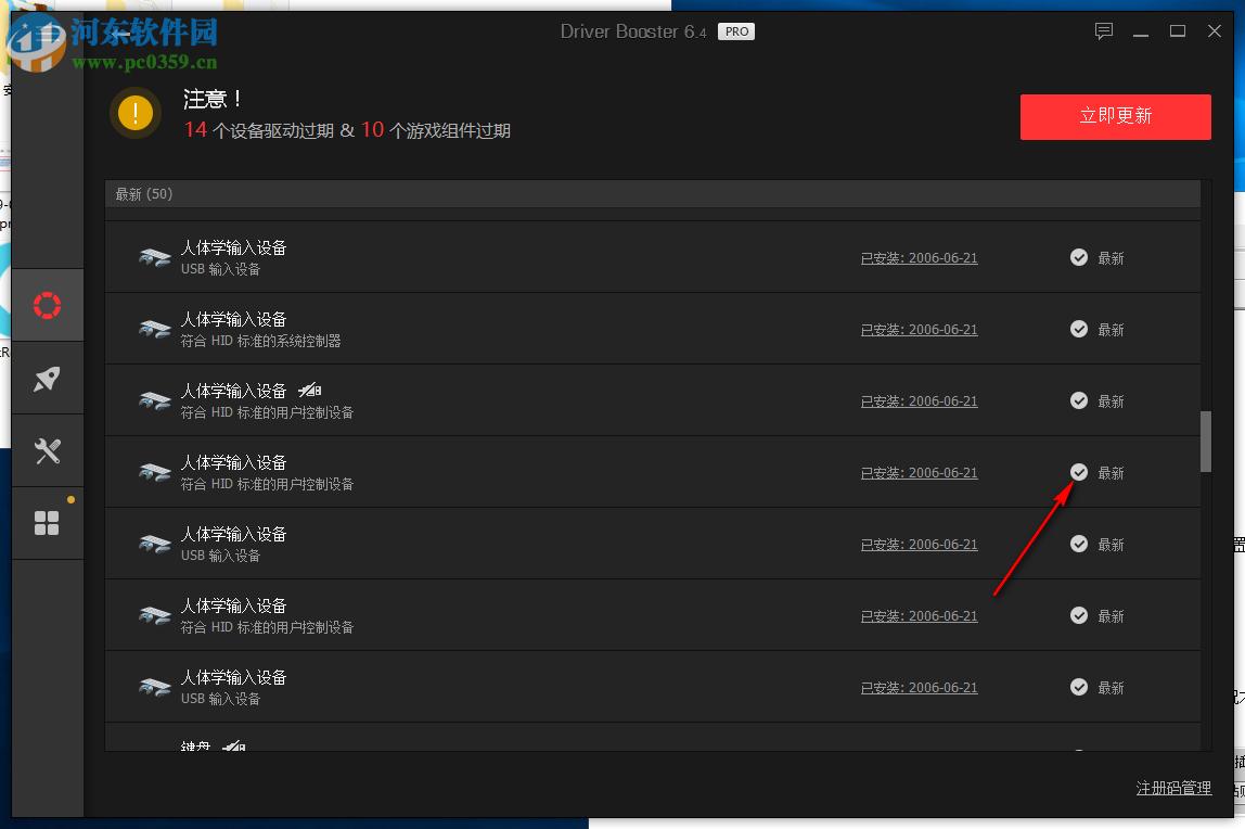 driver booster 6 pro下载(驱动更新) 6.6.0.489 中文版