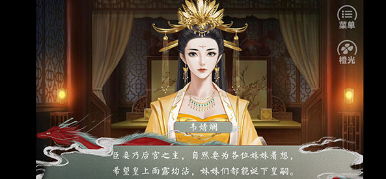 皇帝的枕边人(1)