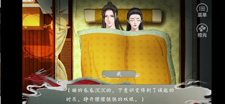 皇帝的枕边人(2)