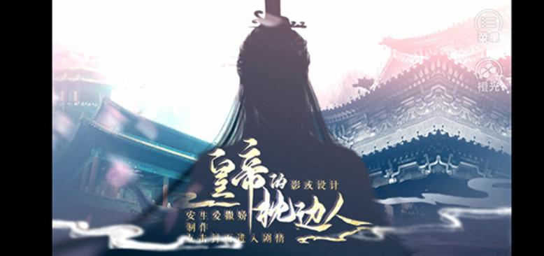 皇帝的枕边人(3)