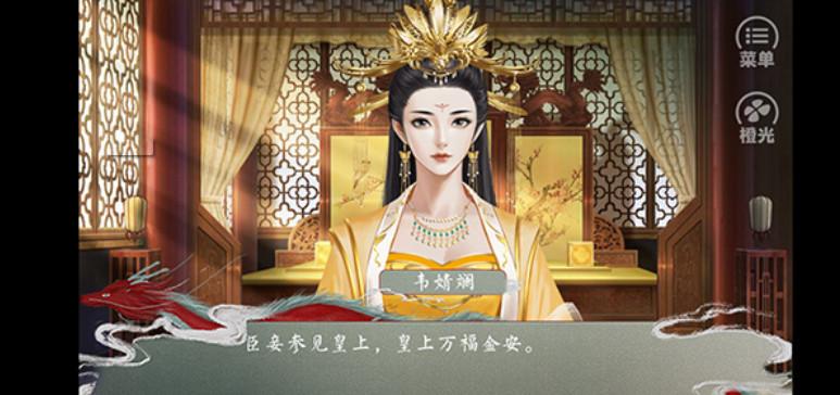 皇帝的枕边人(4)