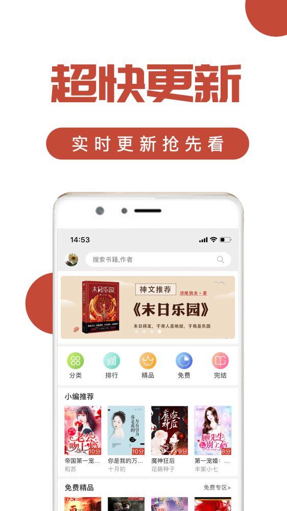 热搜免费小说(5)