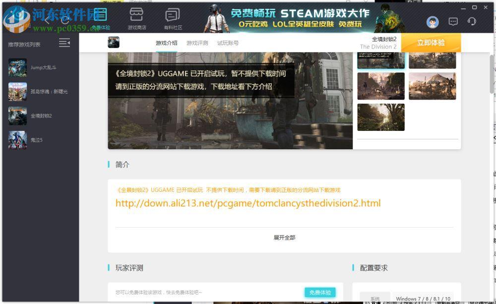UGgame游戏平台 1.1.409.3 官方正式版