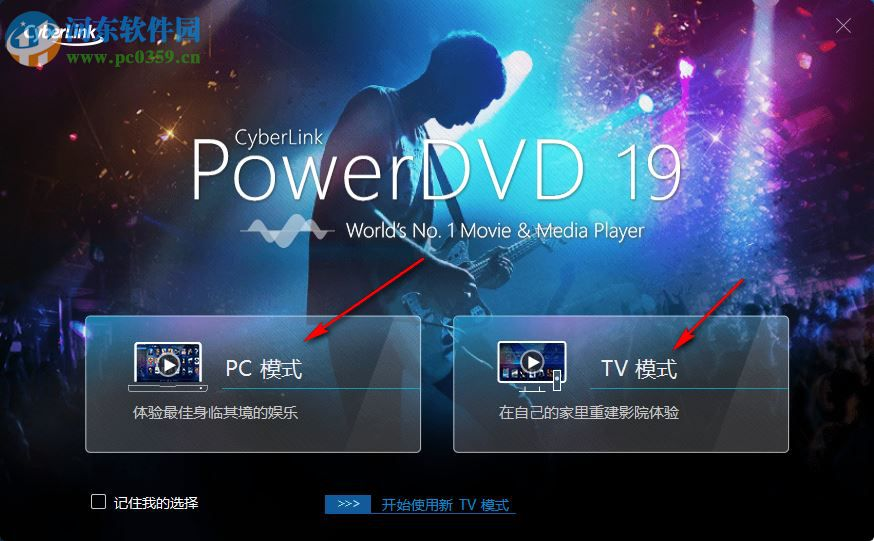 powerdvd 19极致蓝光版 19.0.1511.62 中文破解版
