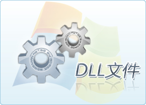 Win7Feature.dll系统文件 官方版