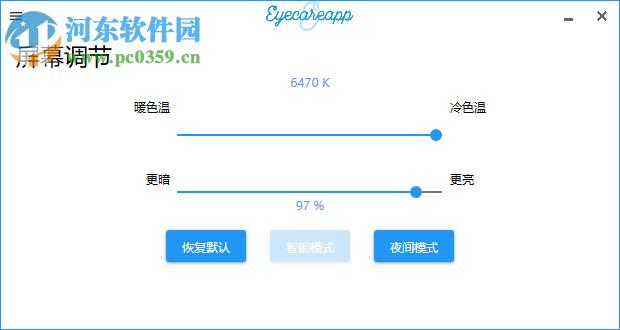 EyeCareApp(护眼软件)