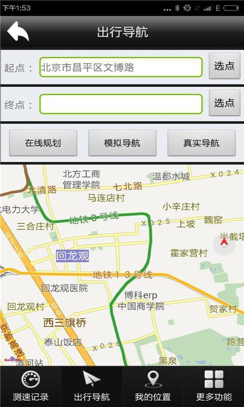 GPS定位导航记录仪(2)