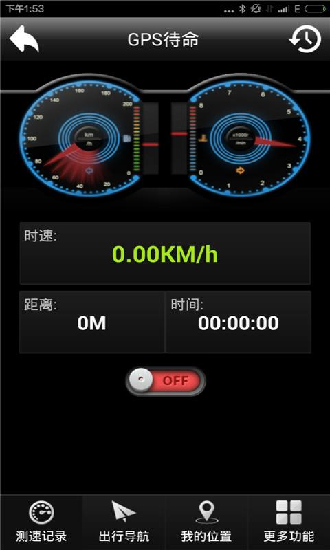 GPS定位导航记录仪(4)