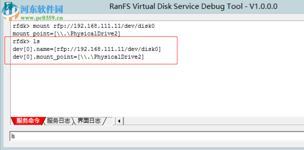 RANFS虚拟磁盘驱动器 1.0.0.3 官方版