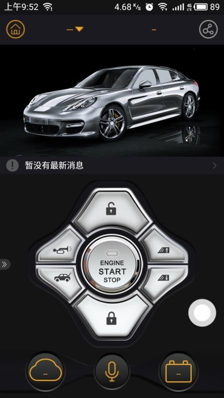 汽车智控(4)