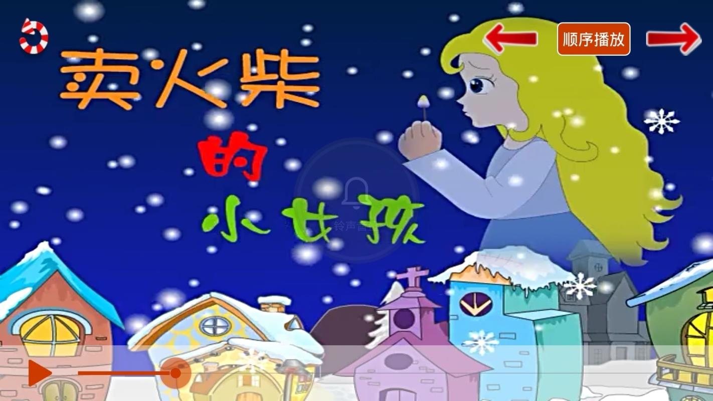 宝宝儿歌故事app安卓版 宝宝儿歌故事下载 3.0.0 手机版 河东软件园