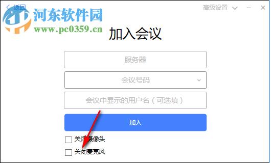 会捷通(视频会议软件)