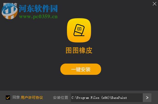 图图橡皮 1.0.7.0 官方版