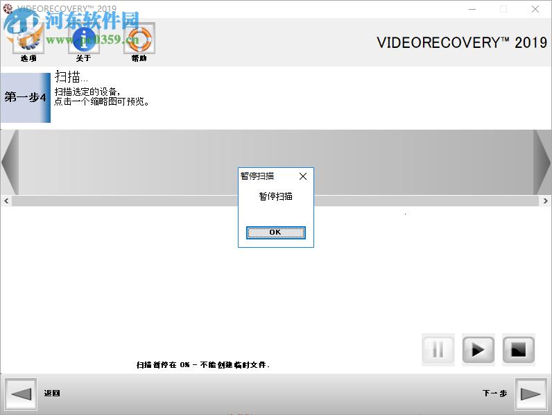 VIDEORECOVERY 2019(数据恢复软件) 5.1.9.5 免费版