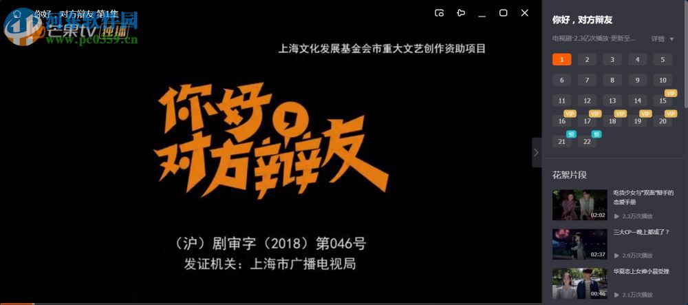 芒果TV极速版 6.1.1 官方版