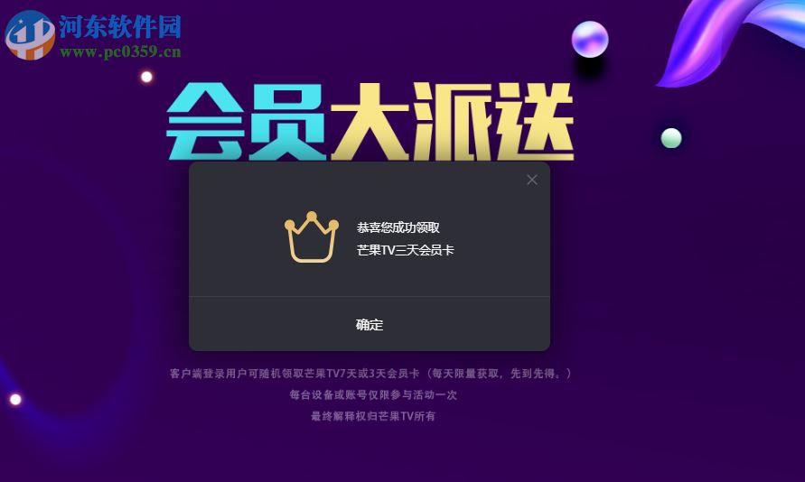 芒果TV极速版