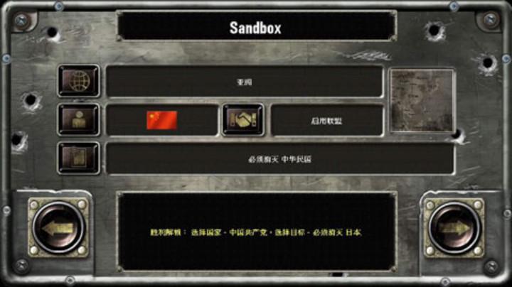 战略与战术二战沙盒版(2)