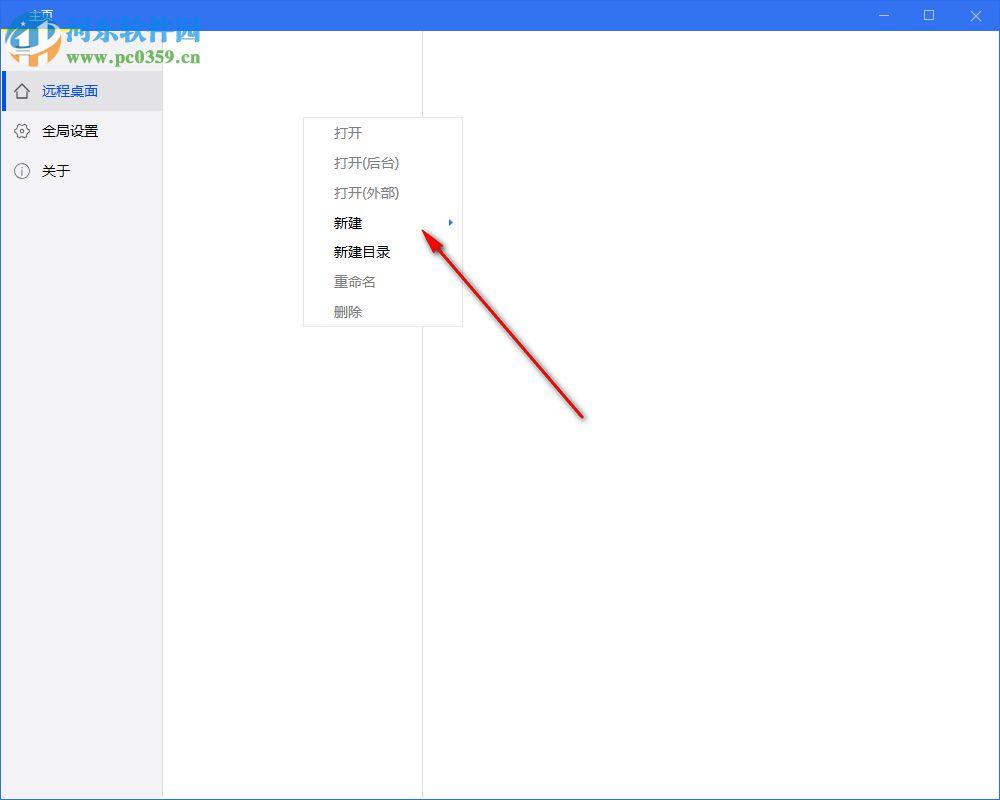 SimpleRemote(远程连接工具) 1.1 官方版
