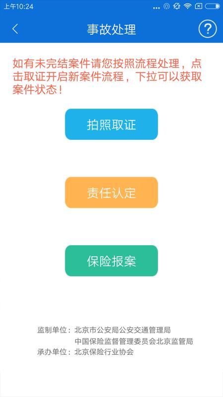北京交警(3)