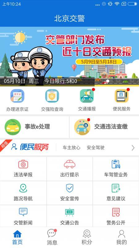 北京交警(2)
