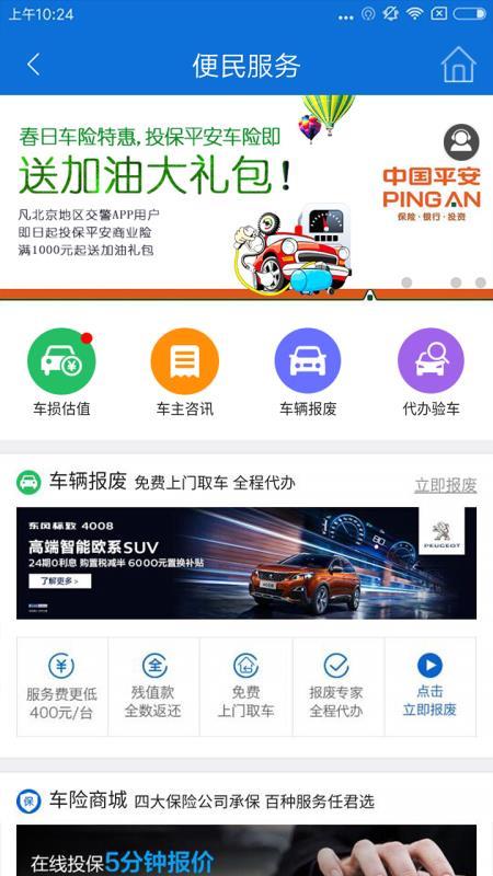 北京交警(4)