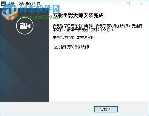 万彩手影大师 2.1.2 官方版