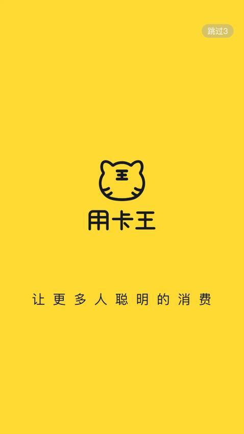 用卡王(1)