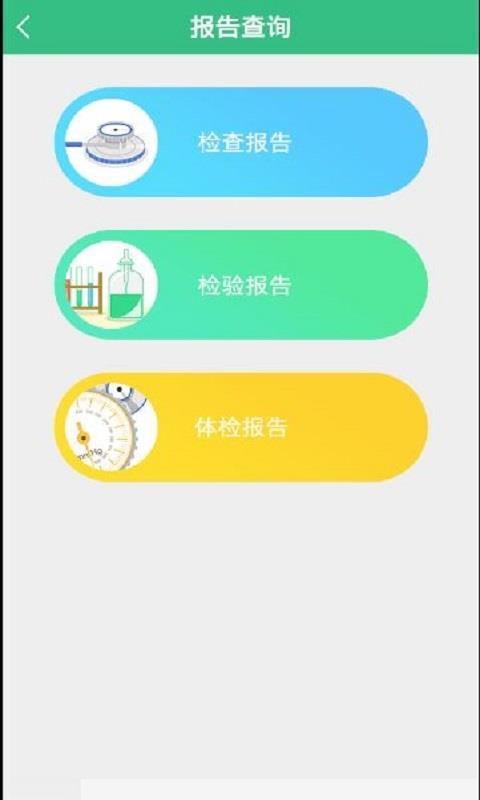 健康滨江(2)